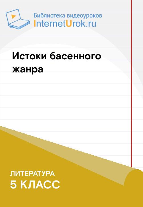 Постер к сериалу Жанр басни. Истоки басенного творчества 2020