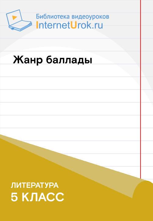 Постер к сериалу Жанр баллады 2020