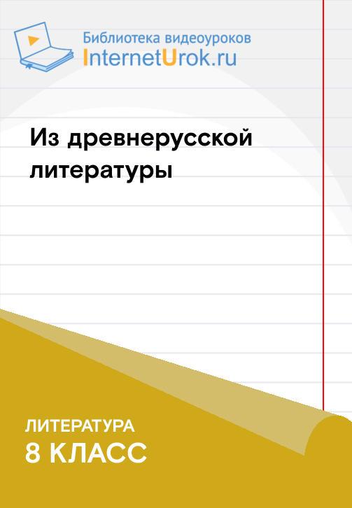 Постер к сериалу Древнерусская литература. Жанр житий святых. Житие Сергия Радонежского 2020