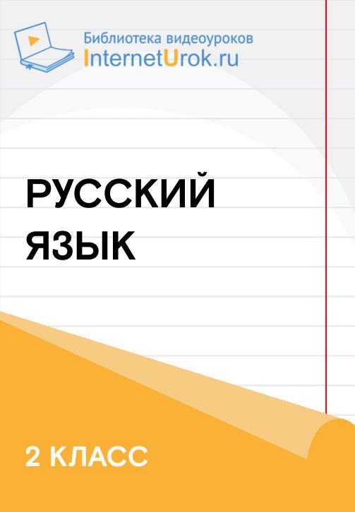 Постер к сериалу 2 класс. Русский язык 2020