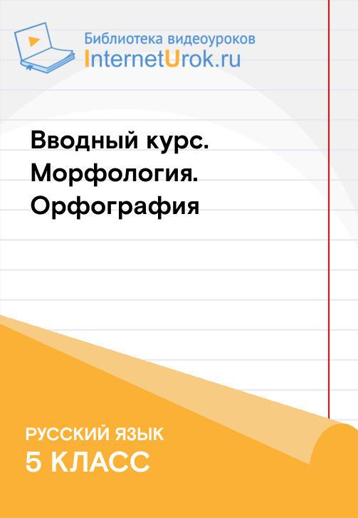 Постер к сериалу Вводный курс. Морфология. Орфография 2020