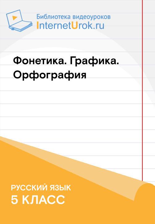 Постер к сериалу Фонетика. Графика. Орфография 2020
