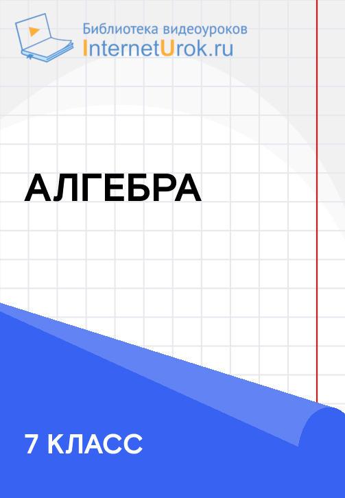 Постер к сериалу 7 класс. Алгебра 2019