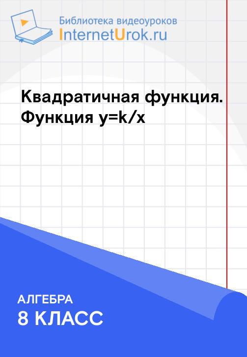Постер к сериалу Функция y=k/х, ее свойства и график 2020