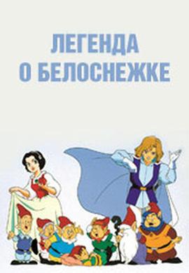 Постер к сериалу Легенда о Белоснежке (1993) 1993