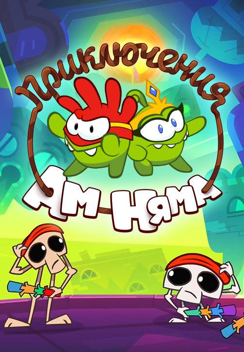 Постер к сериалу Приключения Ам Няма 2011