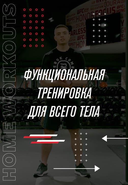 Постер к фильму Функциональная тренировка для всего тела 2020