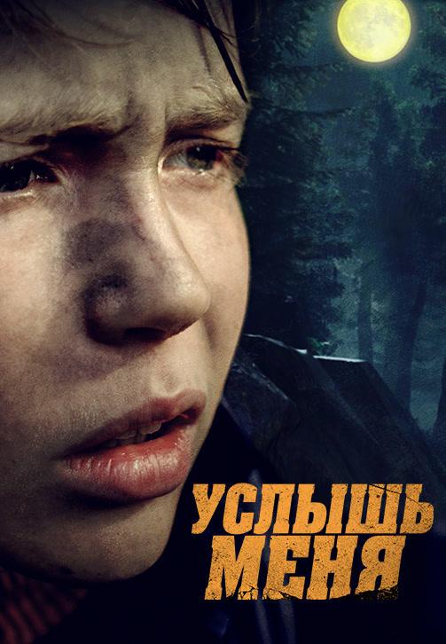 Постер к фильму Услышь меня 2018