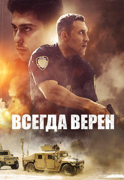 Постер к фильму Всегда верен 2019