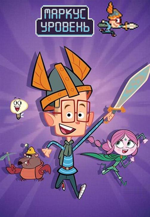 Постер к сериалу Маркус уровень 2014