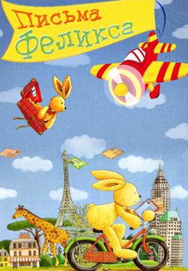 Постер к сериалу Письма Феликса 2005