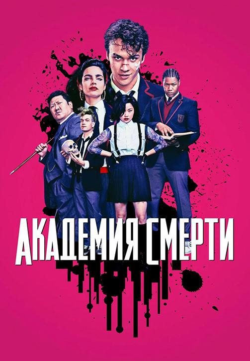 Постер к сериалу Академия смерти 2018
