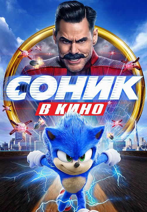 Постер к фильму Соник в кино 2020