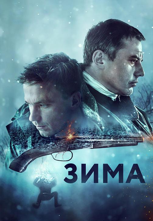 Постер к фильму Зима 2018