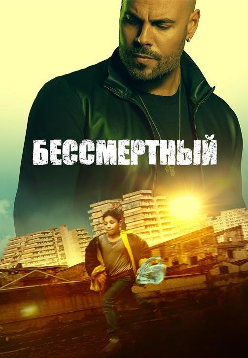 Постер к фильму Бессмертный 2019