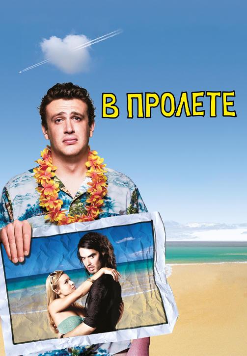 Постер к фильму В пролёте 2008