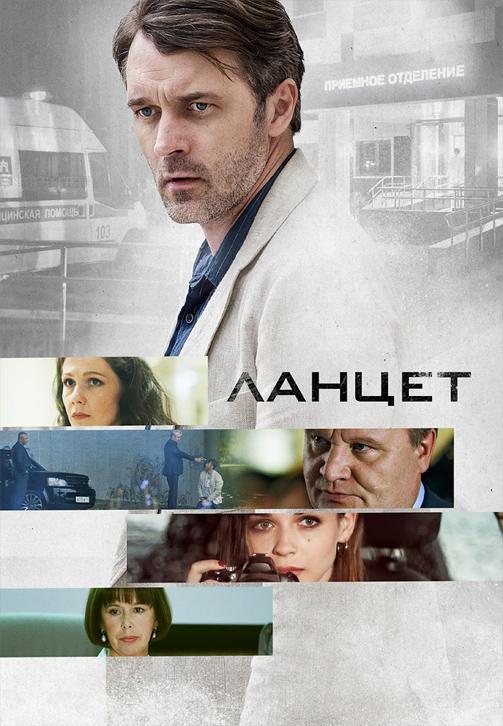 Постер к сериалу Ланцет 2019