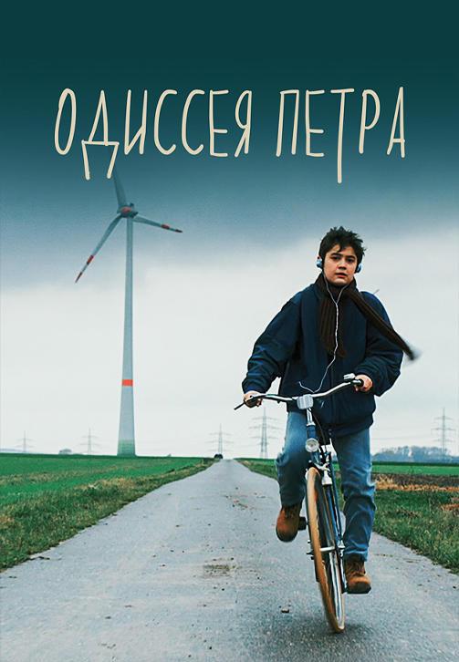 Постер к фильму Одиссея Петра 2018