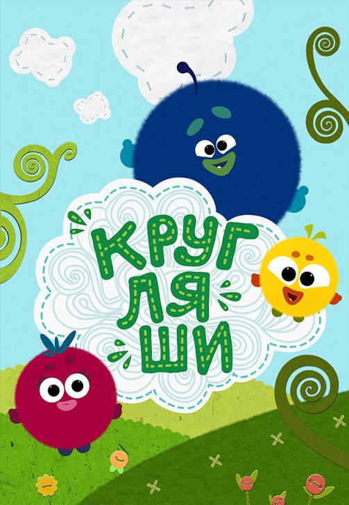 Постер к сериалу Кругляши 2019