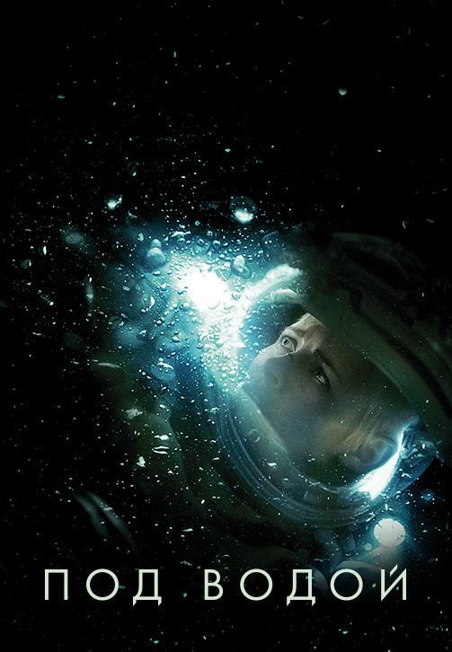 Постер к фильму Под водой 2020