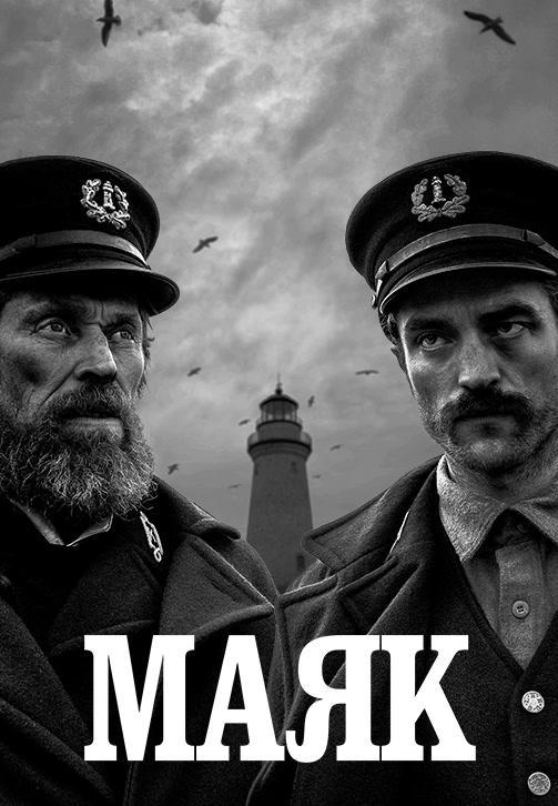 Постер к фильму Маяк 2019