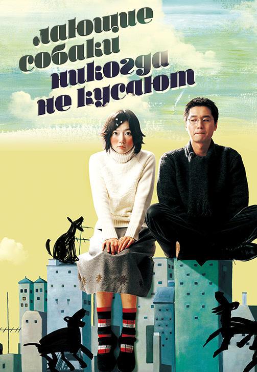 Постер к фильму Лающие собаки никогда не кусают 2000