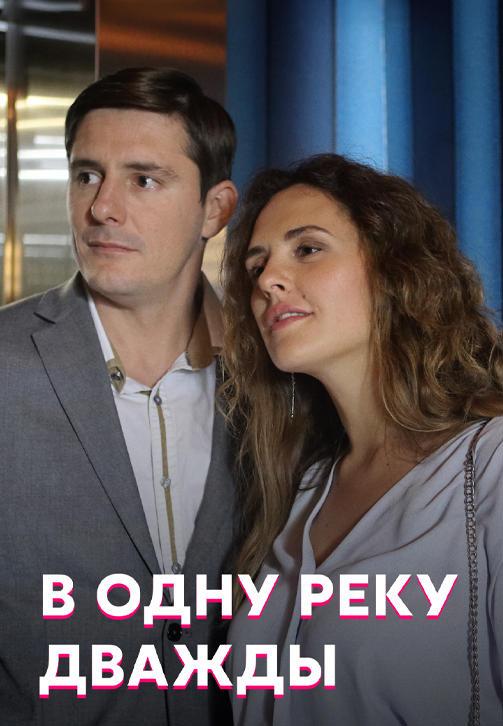 Постер к сериалу В одну реку дважды 2020
