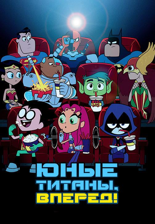 Постер к фильму Юные титаны, вперёд! 2018