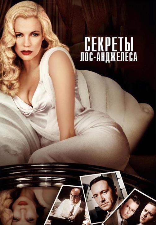 Постер к фильму Секреты Лос-Анджелеса 1997