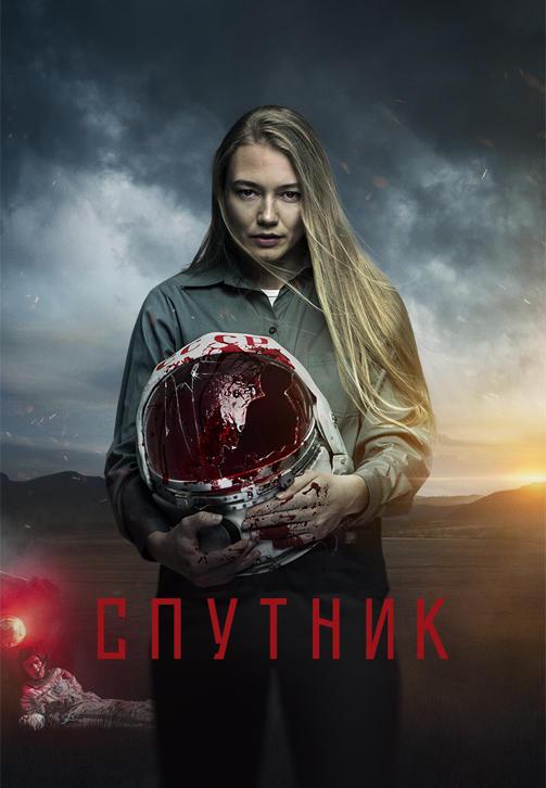Постер к фильму Спутник 2020
