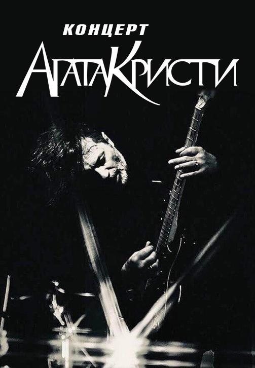 Постер к фильму Концерт Агата Кристи 2020