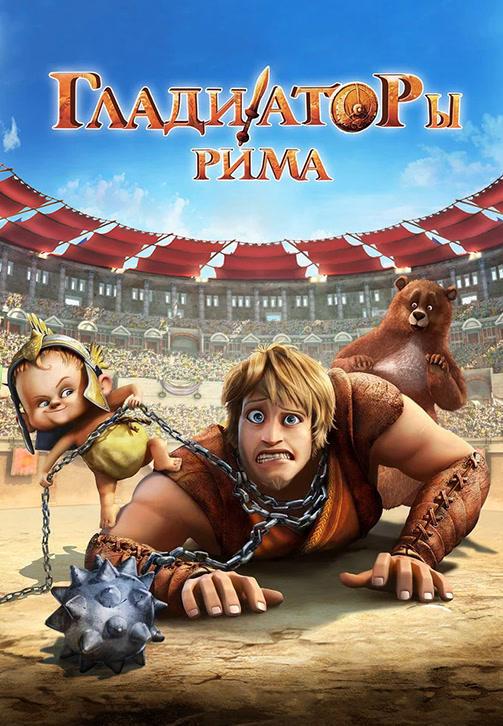 Постер к фильму Гладиаторы Рима 2012