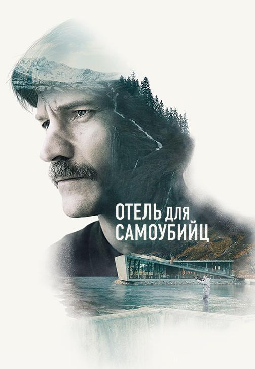 Постер к фильму Отель для самоубийц 2019