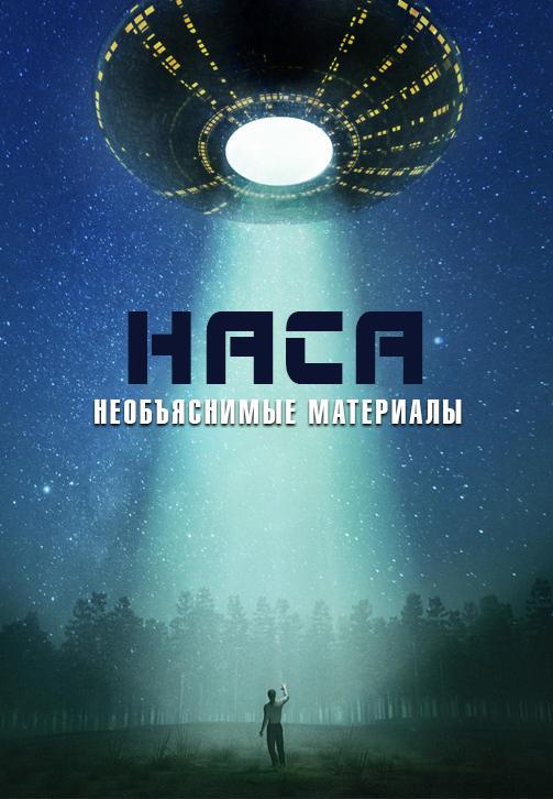 Постер к сериалу НАСА: Необъяснимые материалы 2016