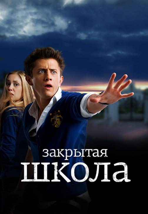 Постер к сериалу Закрытая школа 2011