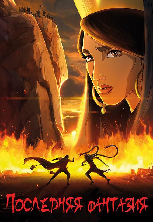 Постер к мультфильму Последняя фантазия (2018) 2018