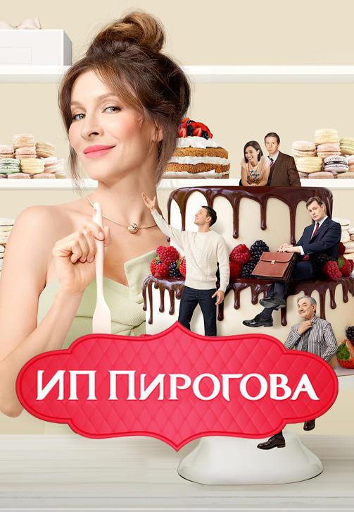 Постер к сериалу ИП Пирогова 2019