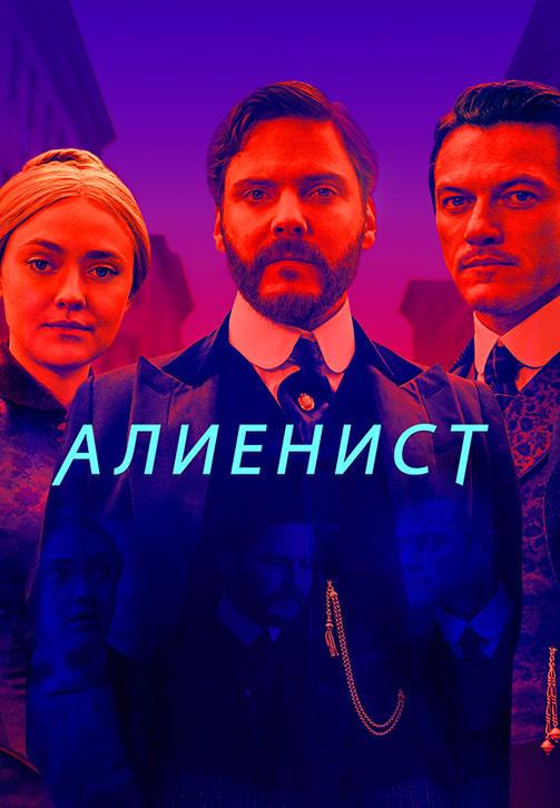 Постер к сериалу Алиенист 2018