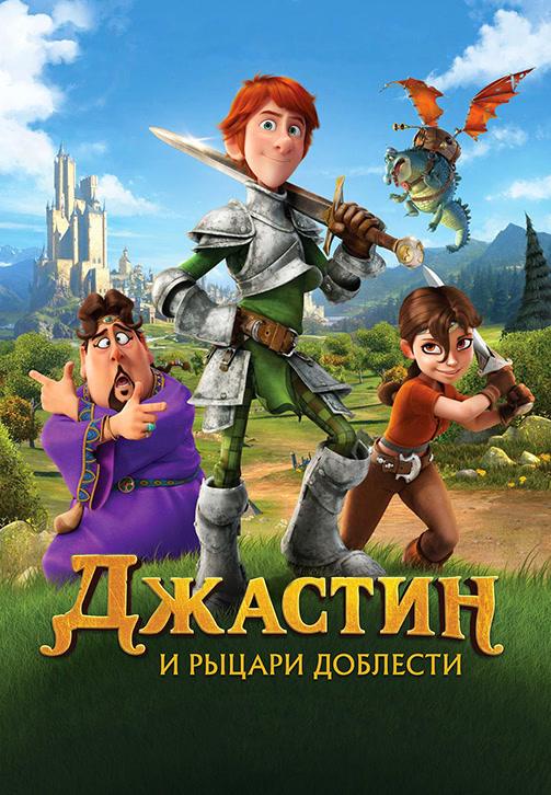 Постер к фильму Джастин и рыцари доблести 2013