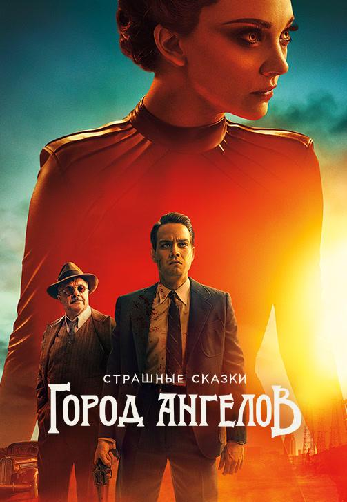 Постер к сериалу Страшные сказки: Город ангелов 2020
