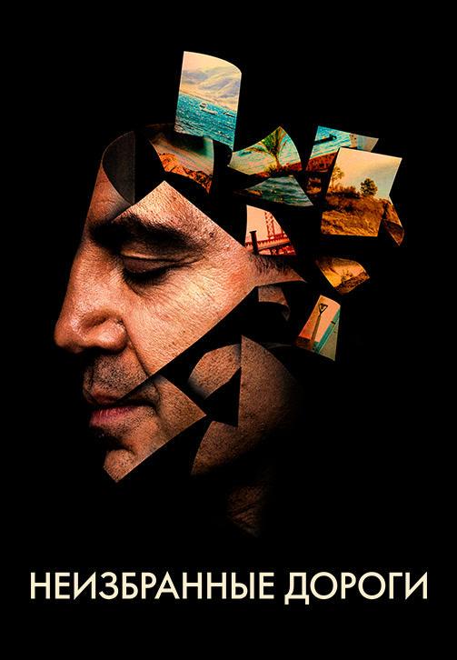 Постер к фильму Неизбранные дороги 2020