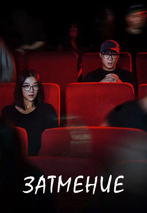 Постер к фильму Затмение (2019) 2019