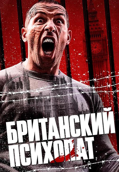 Постер к фильму Британский психопат 2019