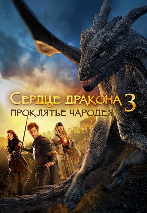 Постер к фильму Сердце дракона 3: Проклятье чародея 2015