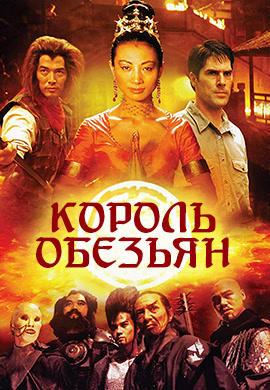 Постер к сериалу Король обезьян 2001