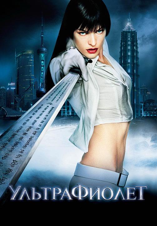 Постер к фильму Ультрафиолет 2006
