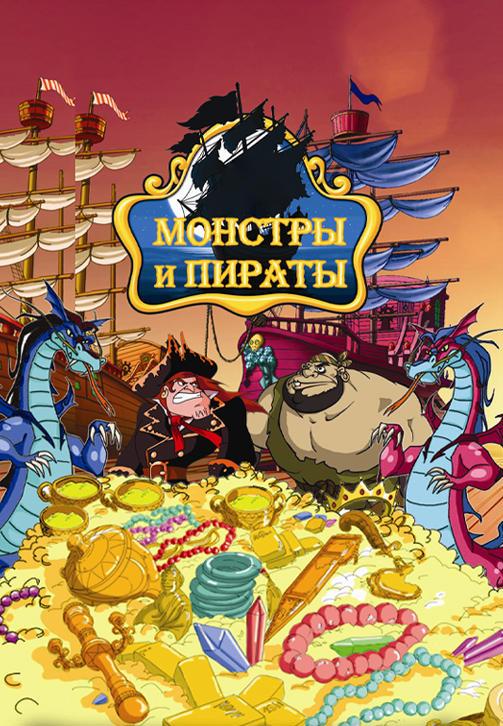 Постер к сериалу Монстры и пираты 2009