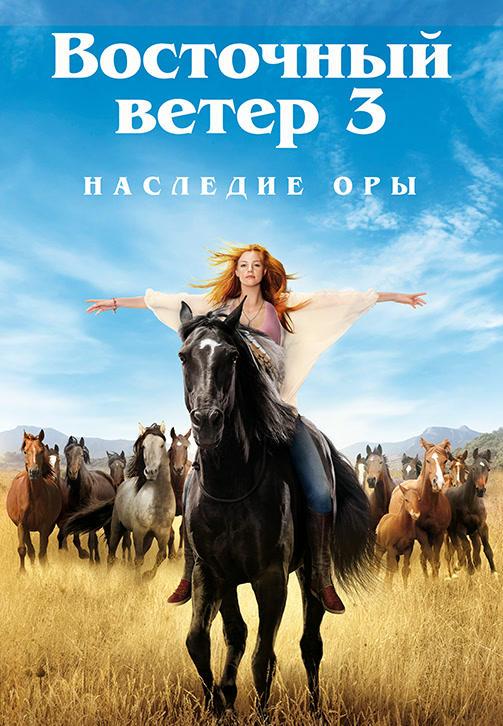 Постер к фильму Восточный ветер 3: Наследие Оры 2017
