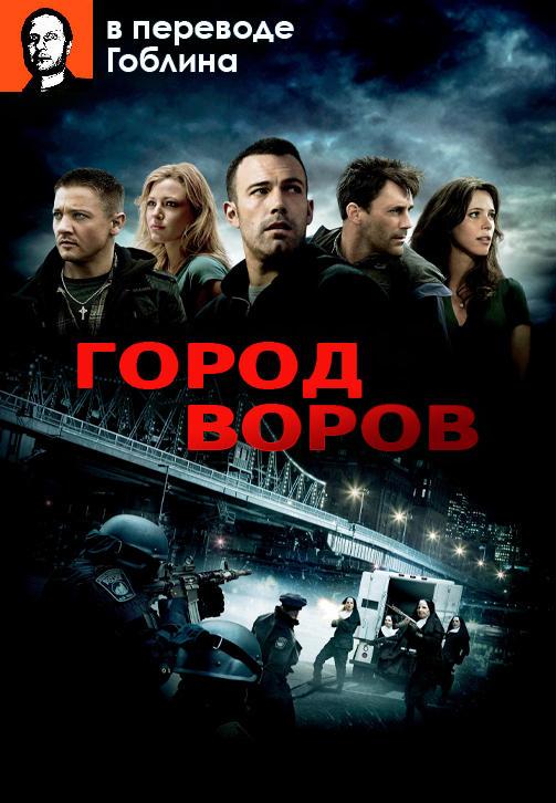 Постер к фильму Город воров (в переводе Гоблина) 2010