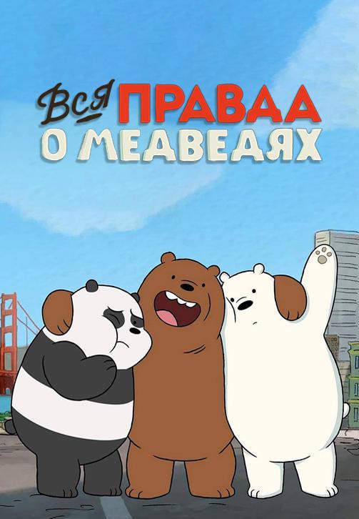 Постер к сериалу Вся правда о медведях 2015